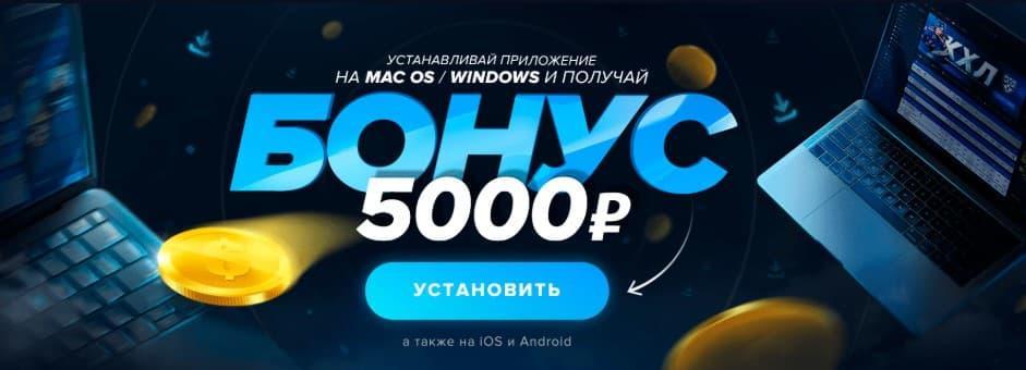 1Вин бонус приложение