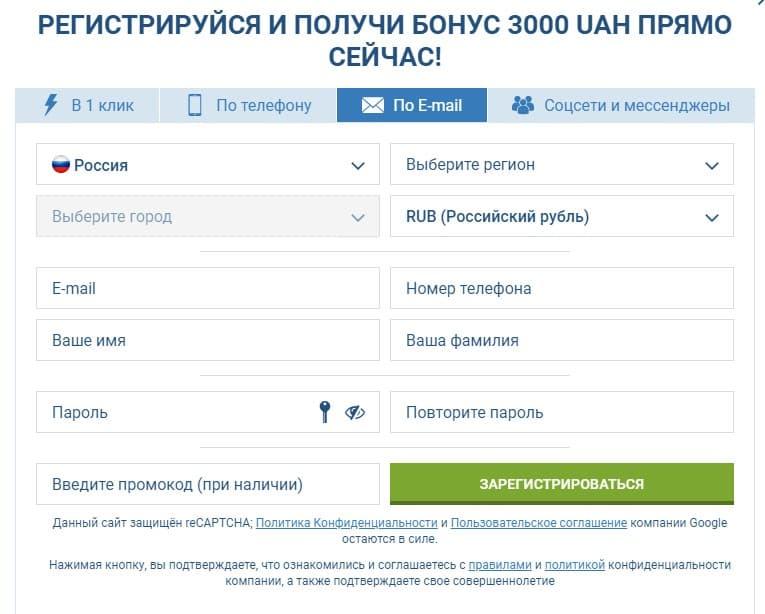 1xbet официальный мобильный сайт регистрация