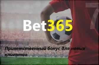 bet365 фрибет