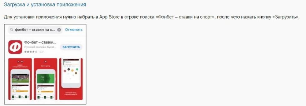 скачать бесплатно приложение фонбет