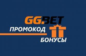 промокод GGBet