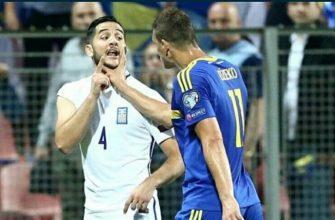 Греция - Босния и Герцеговина. Прогноз на матч 15.10.2019