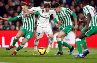 Бетис - Реал Мадрид. Прогноз на матч 26.09.2020