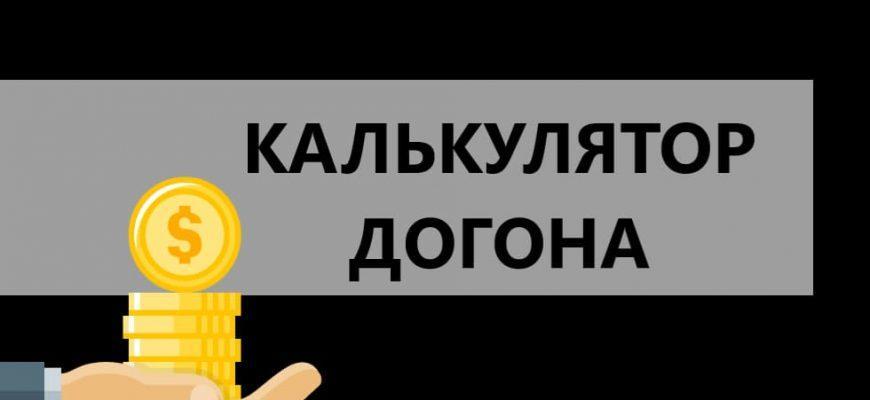 калькулятор догона