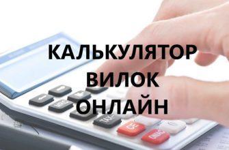 калькулятор вилок онлайн