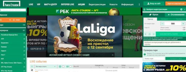 регистрация лига ставок россия