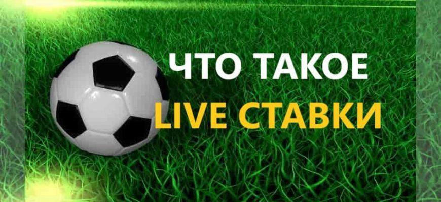 на прогнозы ставки футбол live