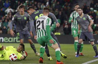 Реал Сосьедад – Бетис. Бесплатный прогноз на матч 17.01.2019