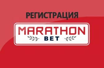 марафон регистрация