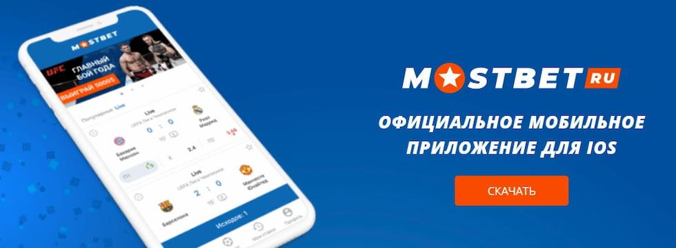 mostbet com скачать приложение
