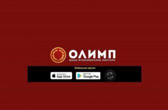 olimp bet скачать приложение