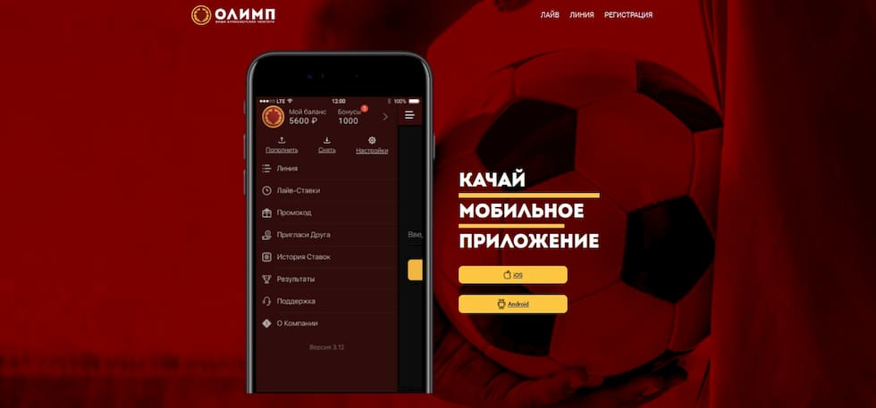 olimp kz мобильная версия
