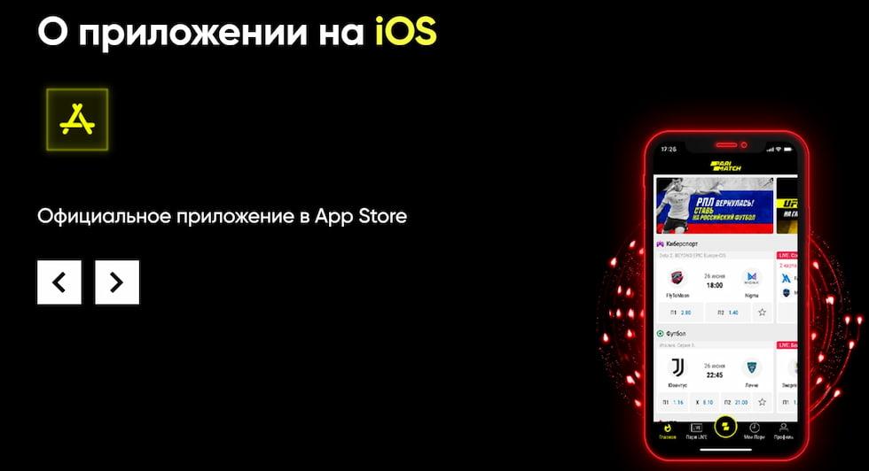 париматч мобильное приложение