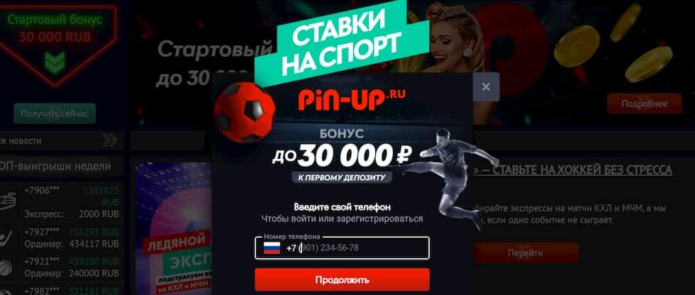 pin-up бк букмекерская контора