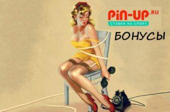 pin up casino промокод пин ап казино бонус