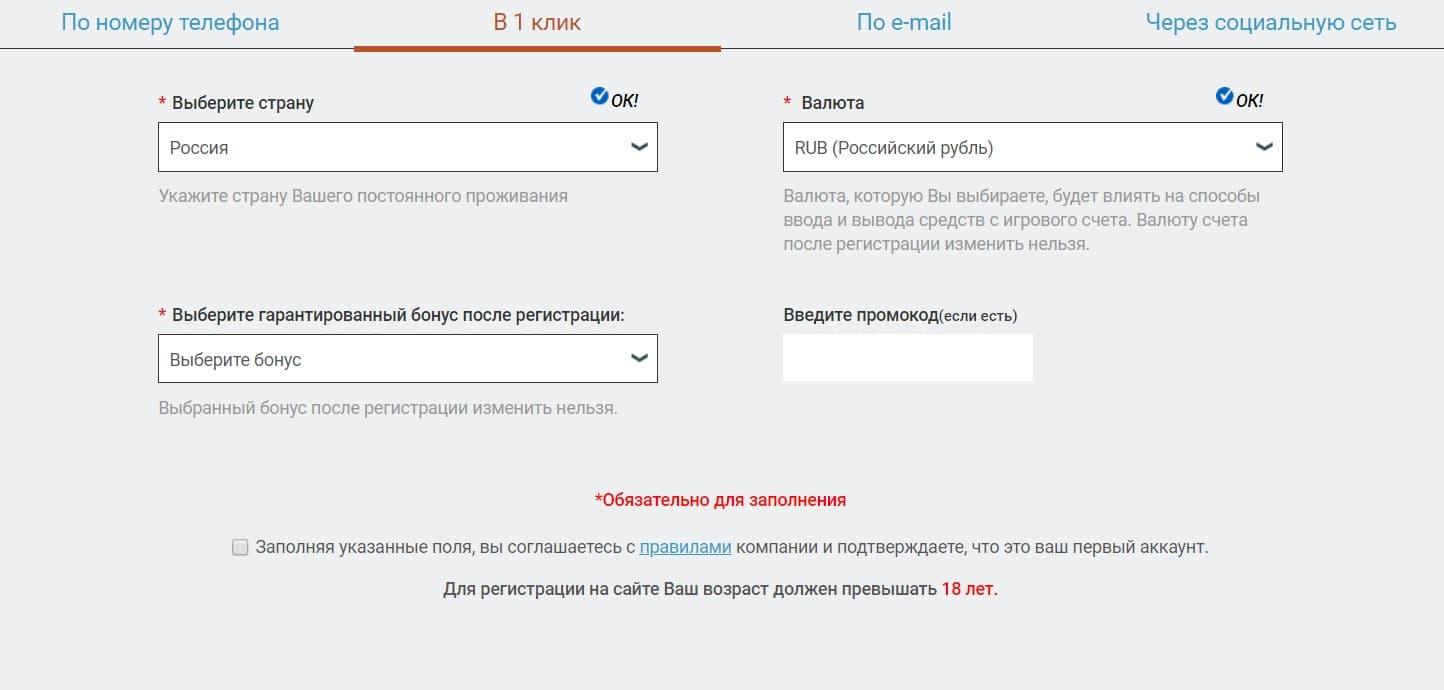 мелбет регистрация в один клик