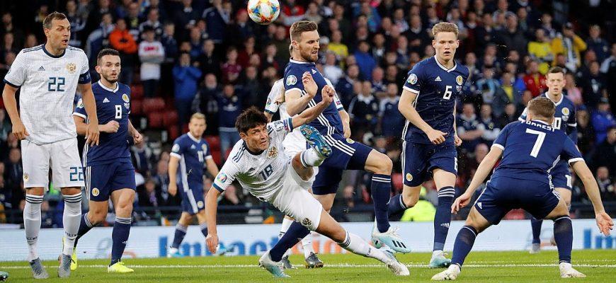 Россия - Шотландия. Прогноз на матч 10.10.2019