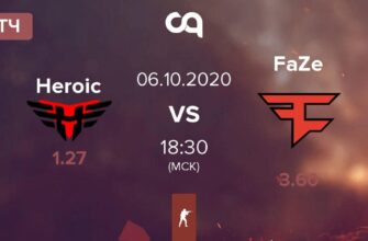 Heroic – FaZe Clan. Прогноз на матч 06.10.2020