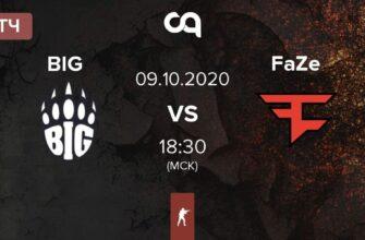 BIG – FaZe Clan. Прогноз на матч 09.10.2020