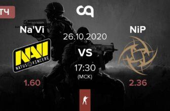 NaVi – NiP. Прогноз на матч 26.10.2020