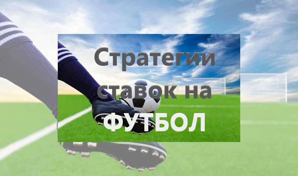 стратегии ставок на футбол новые