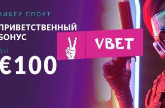 VBET приветственный бонус до 100 евро