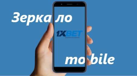 мобильная версия 1xbet зеркало